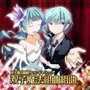 双子魔法組曲組曲/永久る〜ぷ  発売日2012−12−31   AKBH|akhb