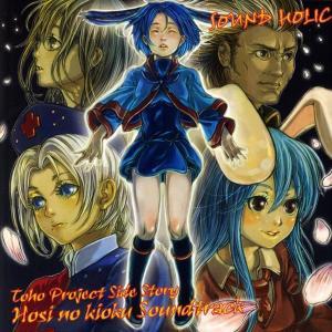 TOHO PROJECT SIDE STORY 星の記憶 サウンドトラック/SOUND HOLIC   AKBH|akhb
