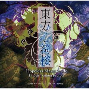 東方心綺楼 〜 Hopeless Masquerade 発売日 2013−05−27/ 黄昏フロンティア|akhb
