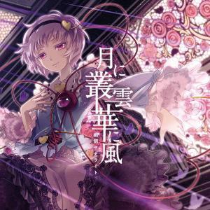 月に叢雲華に風 / 幽閉サテライト 発売日:2011−12−30 AKBH