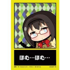 まどか☆マギカバックプレート MMBP−16 ほむほむ / D.D.D 発売日2013−08−17 ...