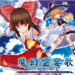 魔幻空宴歌−幻想ノ零−  / 領域ZERO 発売日2013−10−14   AKBH|akhb