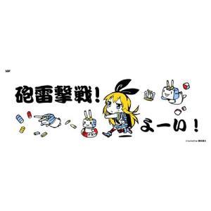 「艦隊これくしょん 〜艦これ〜」砲雷撃戦!よーい!しまかぜてぬぐい / SDF 発売日2013−08−11 AKBH|akhb