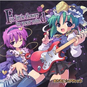 For little flower in your mind / まかろに☆けちゃっぷ 発売日2013−11−17   AKBH|akhb