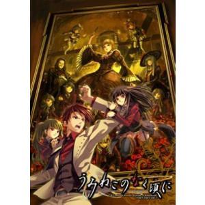 うみねこのなく頃に Episode4 〜Alliance of the golden witch〜 / 07th Expansion 発売日2007−08−17   AKBH|akhb