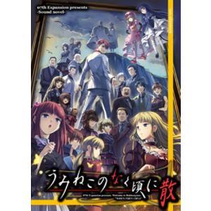 うみねこのなく頃に散 Episode8 〜Twilight of the golden witch〜 / 07th Expansion 発売日2010−12−31   AKBH|akhb