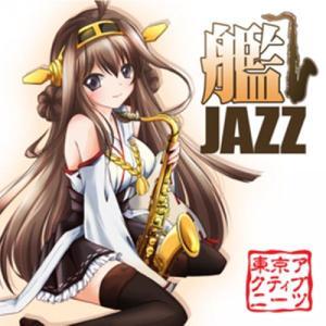 艦JAZZ / 東京アクティブNEETs