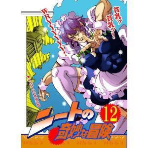 ニートの奇妙な冒険12巻 / さいピン akhb