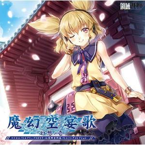 魔幻空宴歌−幻想ノ壱− / 領域ZERO 発売日2014−05−11   AKBH|akhb