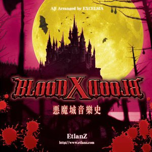BLOOD X BLOOD(ブラッドクロス)悪魔城音樂史 / EtlanZ 発売日2012−08−11   AKBH|akhb