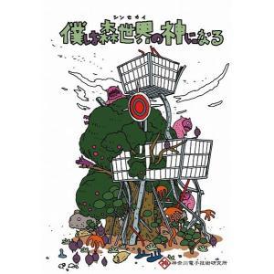 僕は森世界の神になる / 神奈川電子技術研究所 発売日2010−08−14   AKBH|akhb