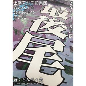 最後尾 2014年8月編 / 呑んべぇ会 発売日2014−08−16   AKBH|akhb