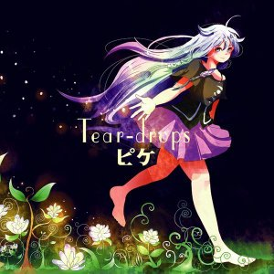 Tear−drops / ピケ 発売日2014−08−17 AKBH|akhb