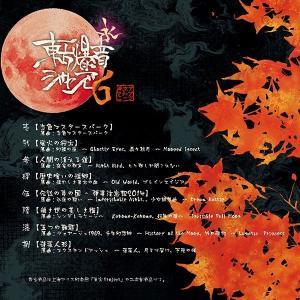 東方爆音ジャズ6 / 東京アクティブNEETs akhb 02