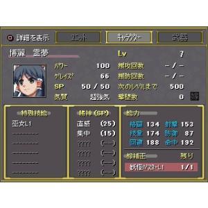 幻想少女大戦紅 / さんぼん堂|akhb|05