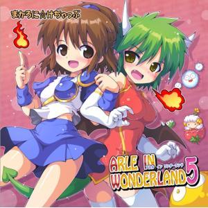 ARLE IN WONDERLAND5 / まかろに☆けちゃっぷ 発売日2014−09−21   AKBH|akhb