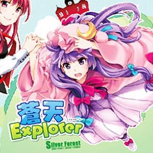 蒼天Explorer / Silver Forest 発売日2014−11−24 AKBH|akhb