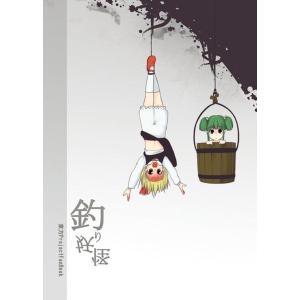 釣り妖怪 / 電波カオス akhb