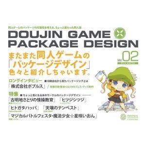 DOUJIN GAME × PACKAGE DESIGN Vol.02 / RebRank 発売日2014−12−31 AKBH|akhb