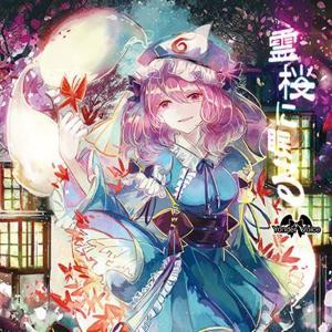 霊桜に眠る / Yonder Voice|akhb