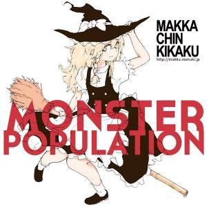MONSTER POPULATION / マッカチン企画|akhb