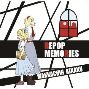 REPOP MEMORIES / マッカチン企画|akhb