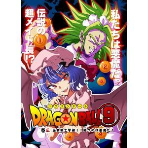 ドラゴンボール(9)巫女戦士撃破!勝つのは悪魔だ! / さいピン