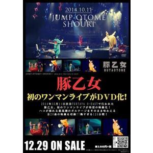 JUMP−OTOME〜SHOURI〜 / 豚乙女|akhb