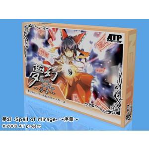 夢幻 −Spell of Mirage− 〜序章〜 / AT project|akhb