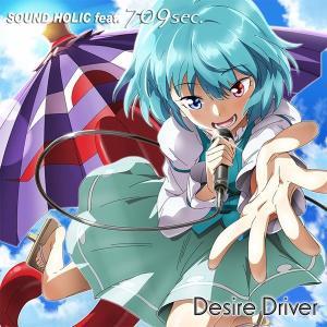 Desire Driver / SOUND HOLIC feat. 709sec. 入荷予定2015年08月頃|akhb