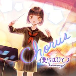 Chorus 〜僕らはひとつ〜 /