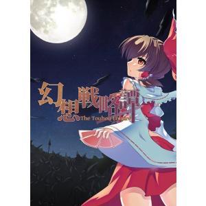 幻想戦略譚〜The Touhou Empire〜 / Neetpia 入荷予定2015年12月頃|akhb