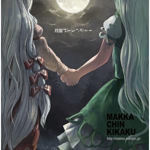 月面ストレンジャー / マッカチン企画 入荷予定2015年12月頃|akhb
