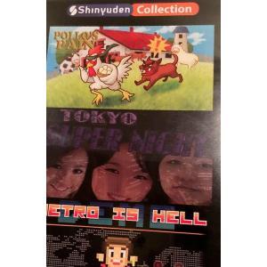 Shinyuden collection / Shinyuden 発売日2016−08−14 AKBH|akhb