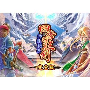 四季の狂剣・神無絶景・完全版 / みょふ〜会 入荷予定2016年11月頃 AKBH|akhb