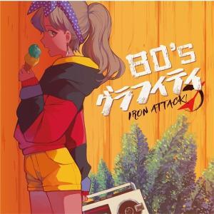 80s グラフィティ / IRON ATTACK! 入荷予定2017年04月頃 AKBH|akhb