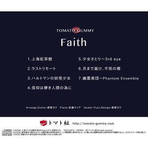 Faith / トマト組 入荷予定2017年05月頃 AKBH|akhb|02