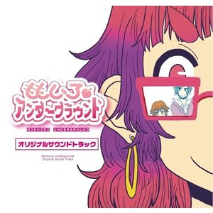 ももいろアンダーグラウンド オリジナルサウンドトラック / 古川GM倶楽部 発売日2017−05−1...