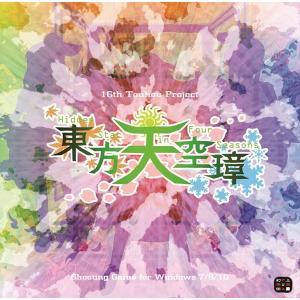 東方天空璋 〜 Hidden Star in Four Seasons. / 上海アリス幻樂団 入荷予定2017年08月頃 AKBH|akhb