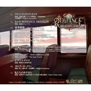 Sci−Fi ROMANCE TRAVELER / 暁Records 入荷予定2017年08月頃 AKBH|akhb|02