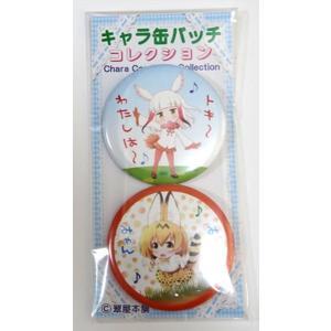 けものフレンズ缶バッチ2 / 翠屋本舗 発売日2017−08−11 AKBH|akhb