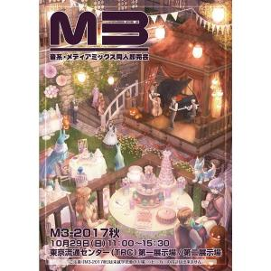 M3−2017秋カタログ / M3準備会事務局 発売日2017−09−30 AKBH|akhb
