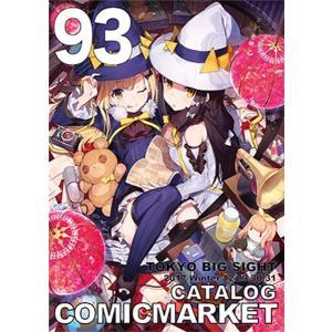 コミックマーケット9...