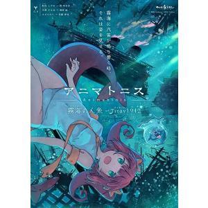 アニマトニス−Animahtnis  霧海の人魚 − Titan1912 ・B3ポスター / 舞風 発売日2018年08月頃 AKBH|akhb