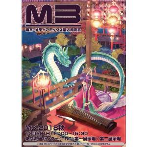 M3−2018秋カタログ / M3準備会事務局 発売日2018年09月頃 AKBH akhb