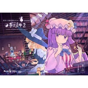 東方夢想夏郷2 DVD (新装版) / 舞風