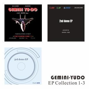 GEMINI−YUDO EP Collection 1−3   ジェミニ誘導 発売日2018年10月28日 akhb