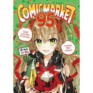 コミックマーケット95 冊子カタログ / 有限会社コミケット