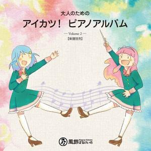 大人のためのアイカツ! ピアノアルバム Vol.2−CD− / 風鈴ぼるけいの|akhb