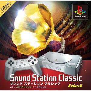 サウンド ステーション Classic / EtlanZ akhb